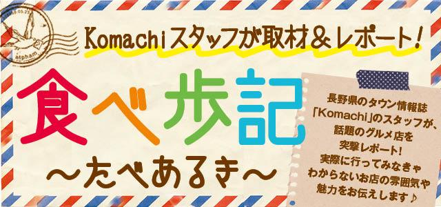 Komachi食べ歩記
